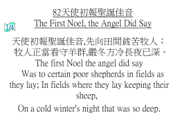 Chr 82天使初報聖誕佳音The First Noel, the Angel Did Say