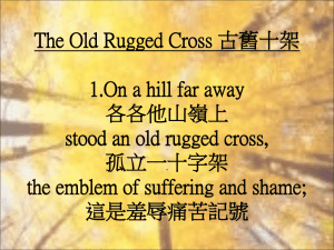 So I`ll cherish the old rugged cross, 故我愛高舉十字寶架till my