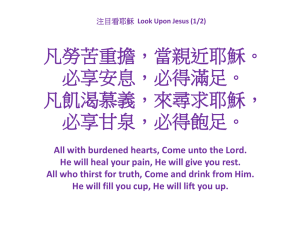 注目看耶穌? Look Upon Jesus