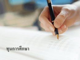 ทุนการศึกษา - Department of Computer Engineering