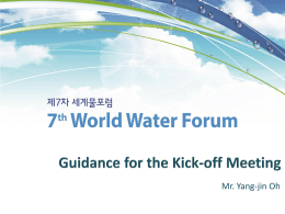 Guidance for the Kick-off Meeting