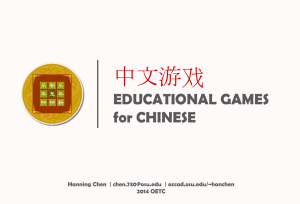 EDUCATIONAL GAMES for CHINESE