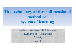 The technology of three-dimensional methodical system of learning