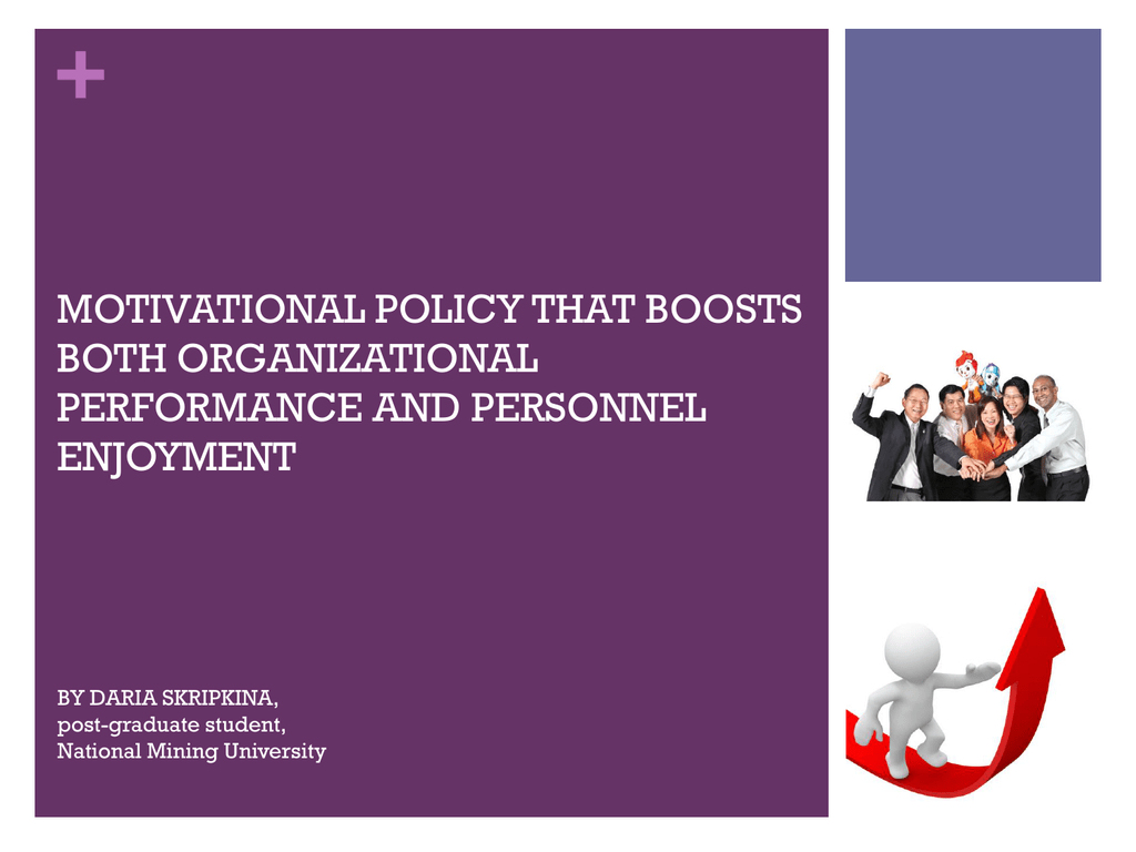 Motivational Policy That Boost Both Organizational And Personnel