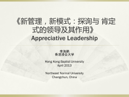 附件一:Appreciative Leadership