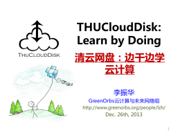THUCloud: Learn by Doing(边干边学云计算)