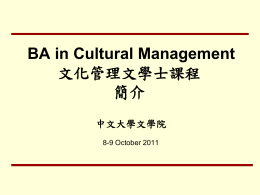 科目總表範圍III: Management Studies and Cultural