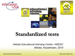 Standardized testing - Aktobe Educational Advising Center / AKEAC