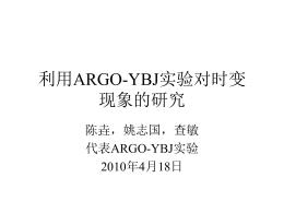 利用ARGO-YBJ实验对时变 现象的研究