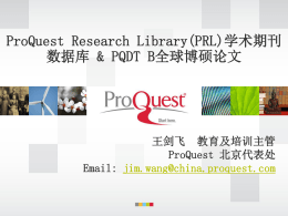 ProQuest Research Library(PRL)学术期刊数据库& PQDT B全球博硕