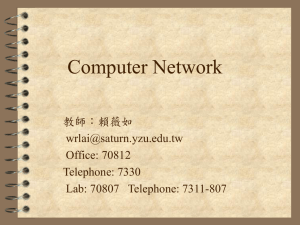 上課要求(Network Requirement)