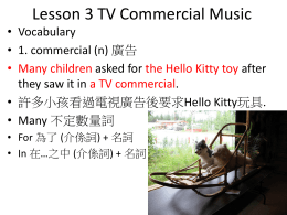 Lesson 3 TV Commercial Music