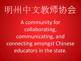 明州中文教师协会 A community for collaborating, communicating