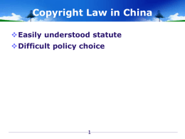 Copyright Law in China