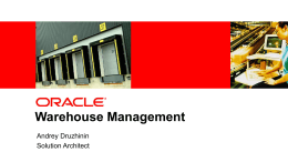 Oracle Warehouse Management