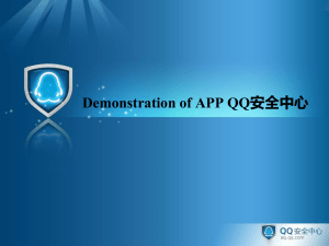 Demonstration of APP 安全中心