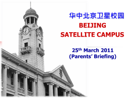 The Chinese High School - Beijing Satellite Campus