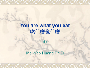 You are what you eat 吃什麼像什麼