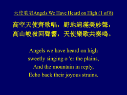 天使歌唱Angels We Have Heard on High (1 of 8)