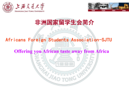 非洲国家留学生会简介Africans Foreign Students Association