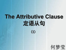 Unit 4 The Attributive Clause 何梦莹