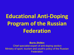 Anti-doping educational work of Russian Sport Federations