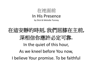 在祂面前In His Presence by Dick & Melodie Tunney