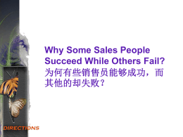 Why Some Sales People Succeed While Others Fail? 为何有些销售