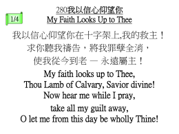 1/4 280我以信心仰望你My Faith Looks Up to Thee