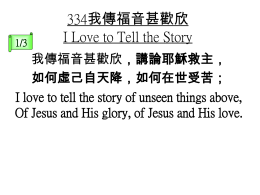 Chr 334我傳福音甚歡欣I Love to Tell the Story