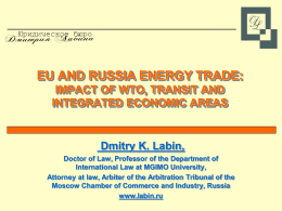 EU AND RUSSIA ENERGY TRADE: IMPACT OF WTO, TRANSIT
