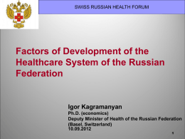 Deputy Minister of Health of the Russian Federation