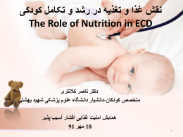 *** *** * ***** ** *** * ***** ***** The Role of Nutrition in ECD