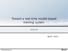 Toward a real-time model-based training system ( 3522921