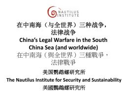 lawfare in support of china`s regional objectives