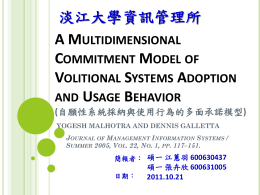 A Multidimensional Commitment Model of Volitional