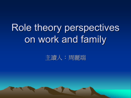 Role theory perspectives on work and family