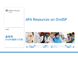 Ovid-branded PPT template 2011