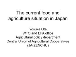 日本の農業における課題と、APEC/EPA/FTAによる貿易自由