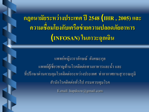 1131554031_INFOSAN_and_IHR_2014_handout_(วันที่_1)