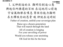 詞 - 芝加哥靈糧堂Bread of Life Christian Church in Chicago
