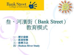 叁、河濱街(Bank Street) 教育模式