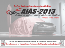 The First Kazakhstan International Automobile Show Первый