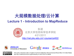 大规模数据处理/云计算Lecture 1 - Introduction to MapReduce