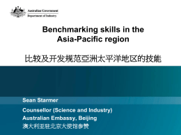Benchmarking skills in the Asia