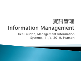 資訊管理 Information Management