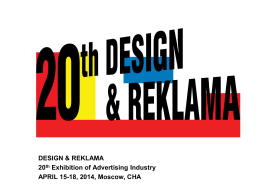 Design & Reklama 2014