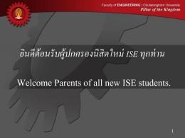 Total - International School of Engineering