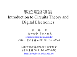 參考書目與評分標準 - Neural Computing and Brain Computer