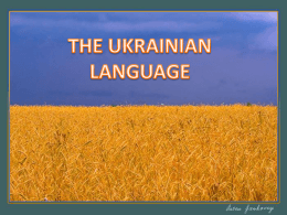 The Ukrainian language